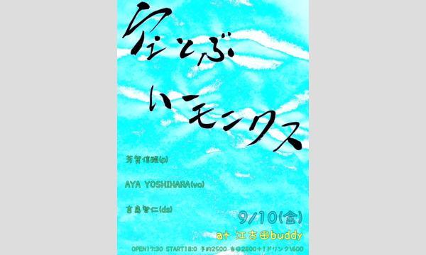 9/10(金)空飛ぶハーモニクス@江古田Buddy イベント画像1
