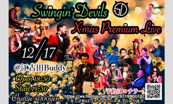 12/17(木)Swingin' Devils X'mas Premium Live@江古田Buddy イベント画像1