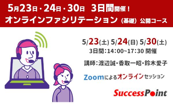 【5月23日・24日・30日】『オンラインファシリテーション(基礎)公開コース』 イベント画像1