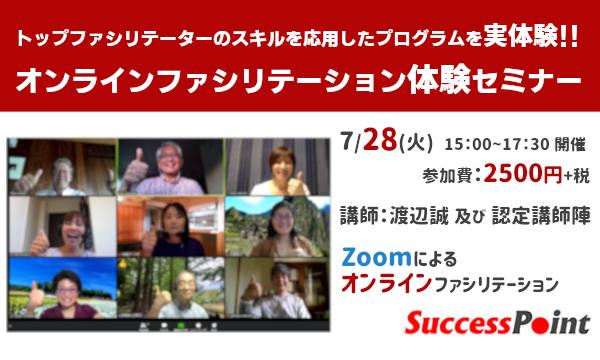 【7月28日】オンラインファシリテーション体験セミナー イベント画像1