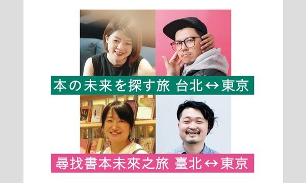 本の未来を探す旅 台北 東京 〜日本と台湾の「本屋と出版」トーク〜 イベント画像1