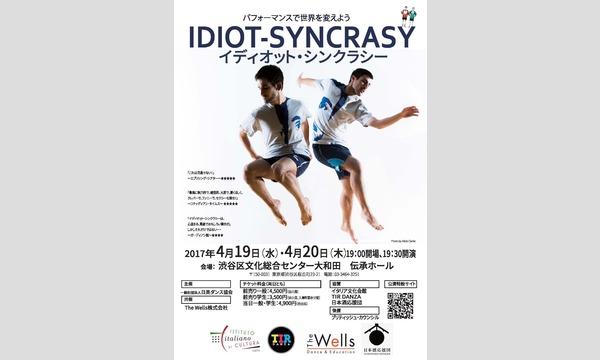 イディオット・シンクラシー Idiot-Syncrasy in東京イベント