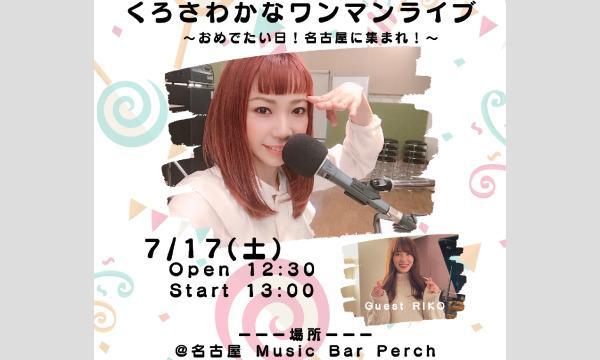 【7月】くろさわかなワンマンライブ イベント画像1