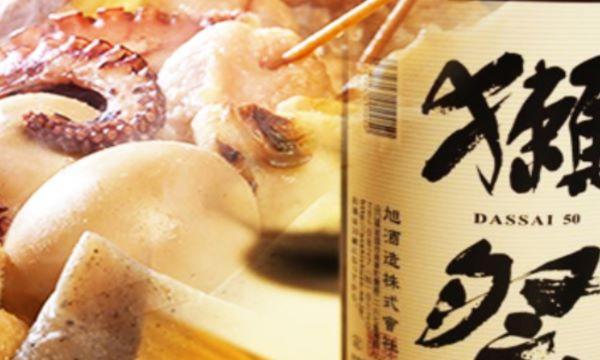 11/13(土) 第7回 ONSEN・ガストロノミーウォーキング in 長門・俵山温泉 イベント画像3