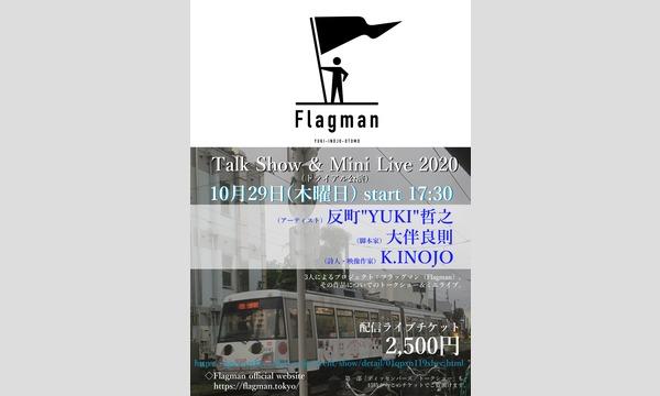 トライアル公演/配信トークショー&ミニライブ(第一部)ディッセンバーズ(第二部)フラッグマン イベント画像3