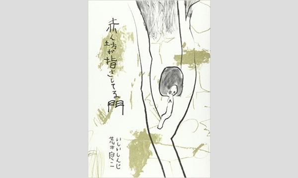 荒井良二×いしいしんじ『赤ん坊が指さしてる門』(アリエスブックス)刊行記念トークイベント イベント画像1