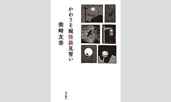 柴崎友香「見慣れた風景から物語が立ち上がるとき」 in福岡イベント