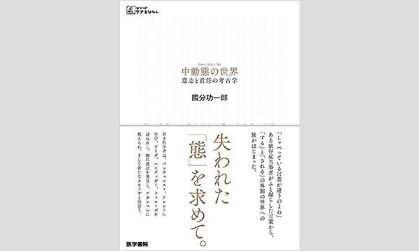 國分功一郎×千葉雅也  --失われた「態」と出会うとき イベント画像1