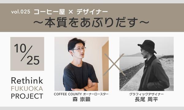 森 崇顕 × 長尾 周平【RFP】vol.025 『コーヒー屋 × デザイナー』〜本質をあぶりだす〜 イベント画像1