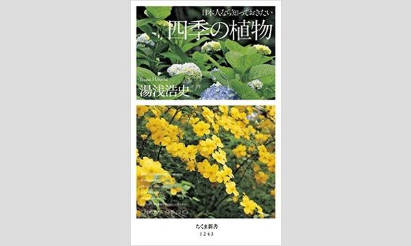 日本人なら知っておきたいヒョウタンの話 イベント画像1