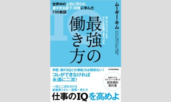 ムーギー・キム「これからの働き方入門」 in福岡イベント