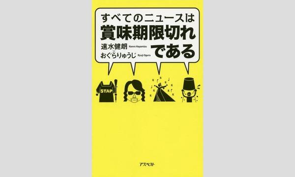 速水健朗×おぐらりゅうじ 「RethinkBooks公開対談!~すべてのニュースは賞味期限切れである~」 in福岡イベント