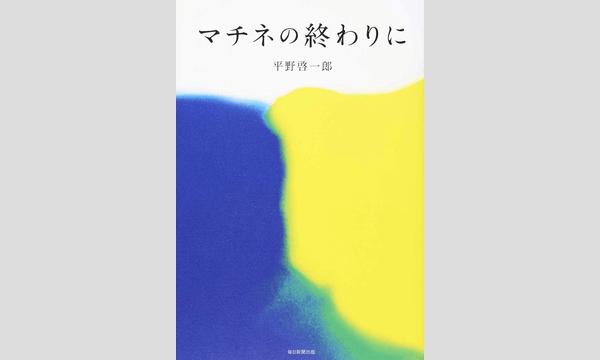 平野啓一郎「物語を生み出す作家が、育った土地で語ること」 イベント画像1