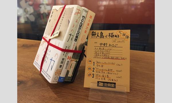 本は三冊で読む。「三冊屋ナイト」〜4月テーマ「無人島に持っていきたい三冊」〜 イベント画像1