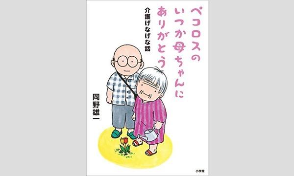 岡野雄一×盛田隆二「作家の介護、男の介護」 イベント画像1