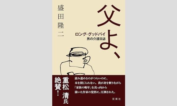 岡野雄一×盛田隆二「作家の介護、男の介護」 イベント画像2