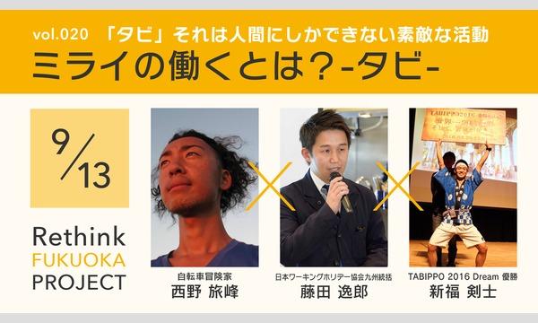 西野旅峰×藤田逸郎 イベント画像1