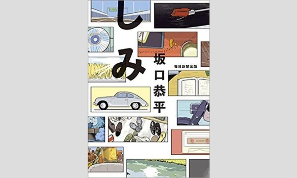 坂口恭平×九龍ジョー「現実と小説のあいだにあるもの」 イベント画像1