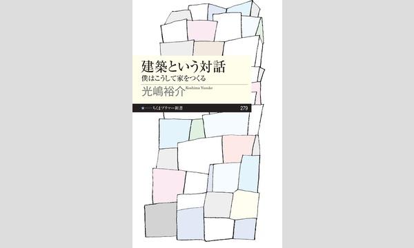 光嶋裕介×平瀬有人「空間との対話について 〜建築家として働くこと〜」 in福岡イベント