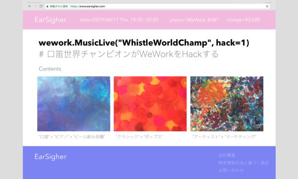 "wework.MusicLive(""口笛世界チャンピオン"", hack=1) イベント画像1"