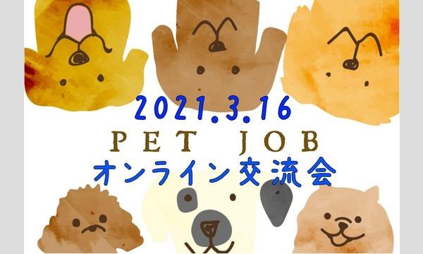 第12回PET JOB交流会 【ペット業界のOne Teamはどうやって作るか】 イベント画像1
