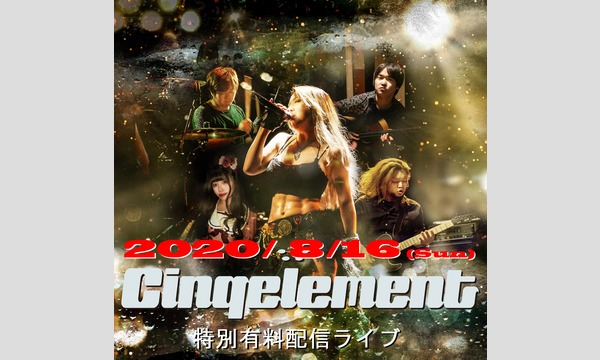 CINQ ELEMENT特別有料配信ライブ イベント画像1