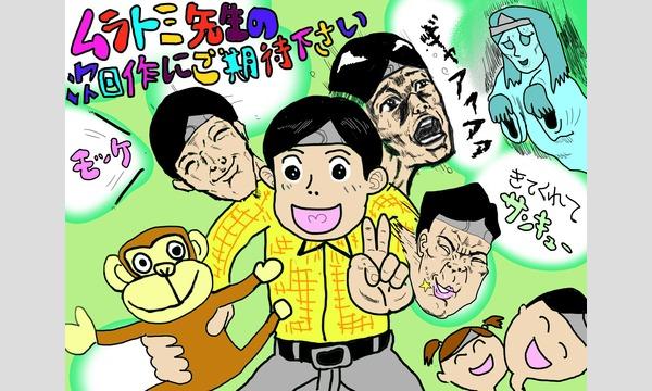 ムラトミ先生の次回作にご期待ください「ムラトミとモッケの料理トークショー」 in東京イベント