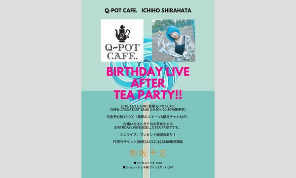 BIRTHDAY LIVE AFTER TEA PARTY!! イベント画像1