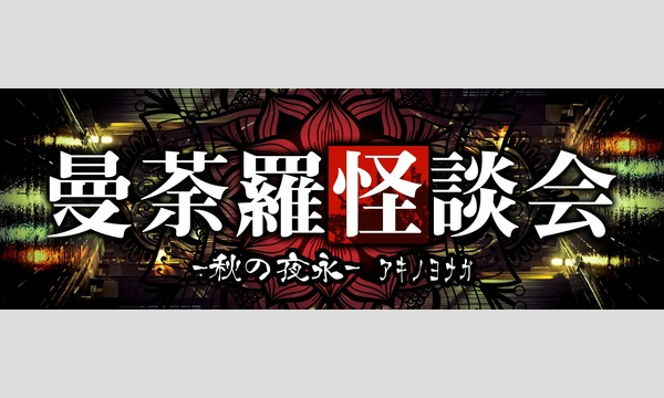 曼荼羅怪談会-秋の夜永- 夜の章 イベント画像1