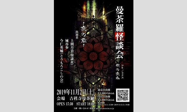 曼荼羅怪談会-秋の夜永- 夜の章 イベント画像2