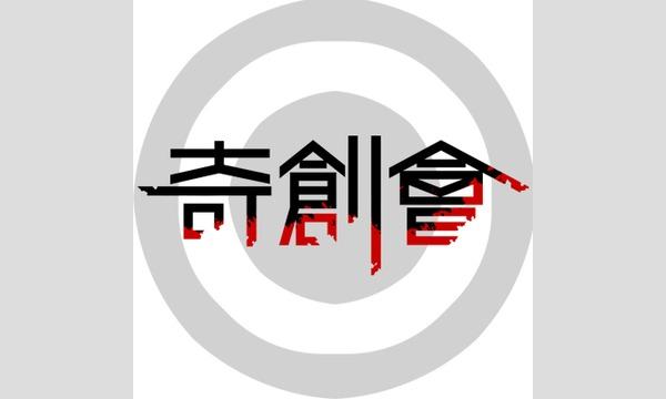 曼荼羅怪談会-秋の夜永- 夜の章 イベント画像3