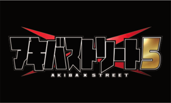アニソンダンスバトル全国大会『アキバストリート5』東京予選 イベント画像1