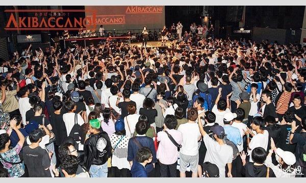 アニソン2on2ダンスバトル『あきばっか〜のVol.15』 イベント画像2