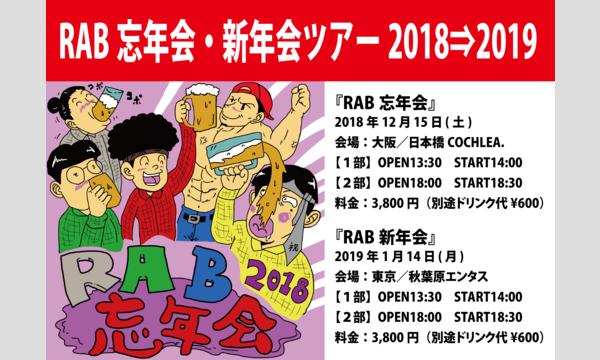 RAB忘年会・新年会ツアー2018⇒2019 大阪【2部】一般 イベント画像1