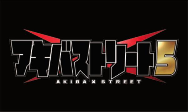アニソンダンスバトル全国大会『アキバストリート5』前日予選 イベント画像1