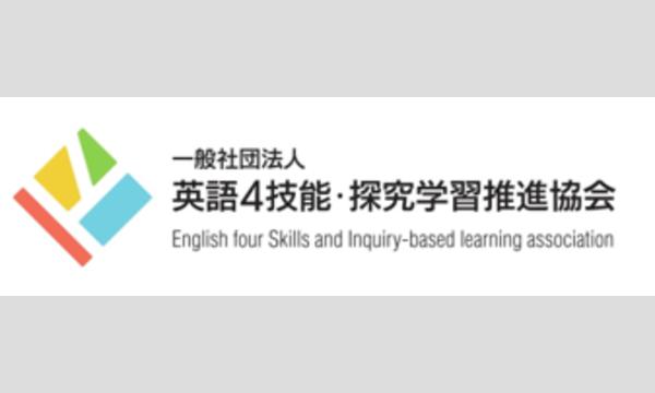 第2回ESIBLA教育フォーラム イベント画像2