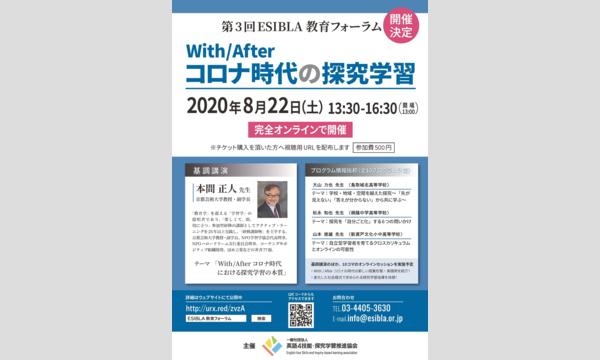 第3回ESIBLA教育フォーラム イベント画像1