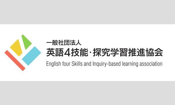 第3回ESIBLA教育フォーラム イベント画像2