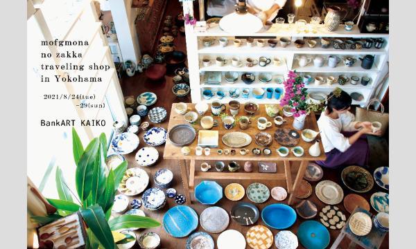 mofgmona no zakka traveling shop in Yokohama イベント画像1