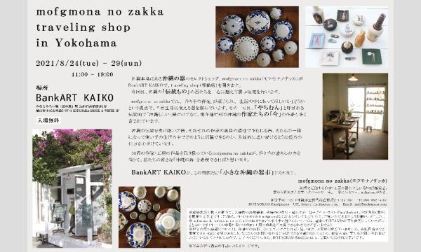 mofgmona no zakka traveling shop in Yokohama イベント画像2