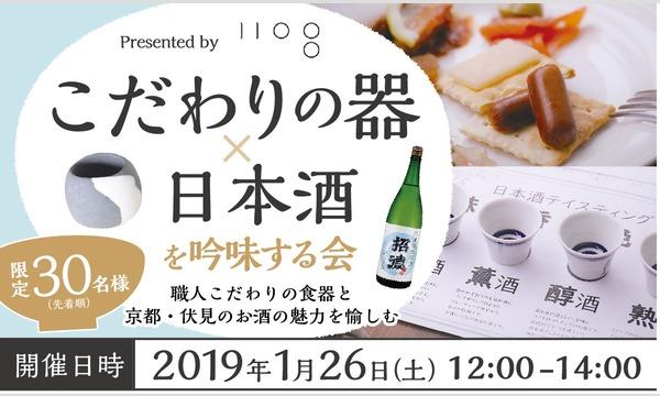 こだわりの器 × 日本酒 を吟味する会 イベント画像1