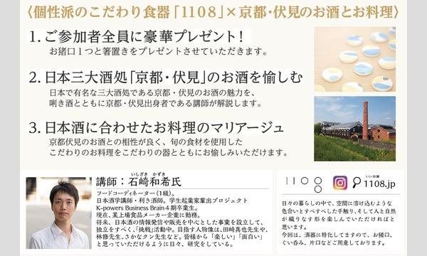 こだわりの器 × 日本酒 を吟味する会 イベント画像2