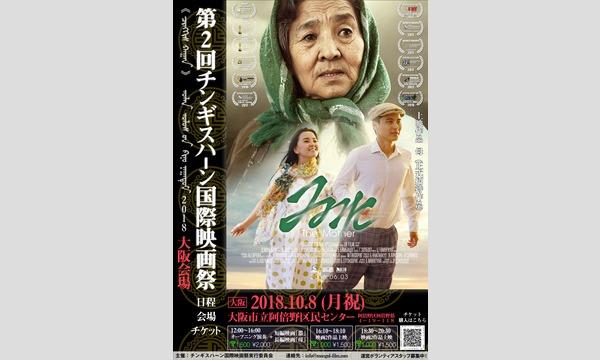 第2回チンギスハーン国際映画祭 大阪会場 10/8(月祝) イベント画像1
