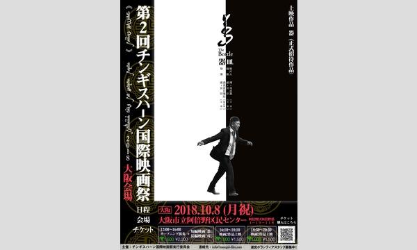 第2回チンギスハーン国際映画祭 大阪会場 10/8(月祝) イベント画像2