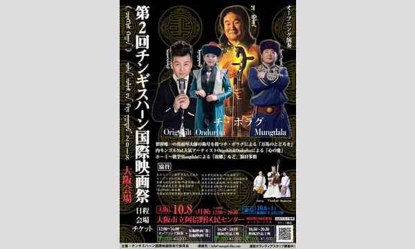 第2回チンギスハーン国際映画祭 大阪会場 10/8(月祝) イベント画像3