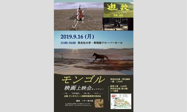 モンゴル映画上映会 & レクチャー イベント画像1