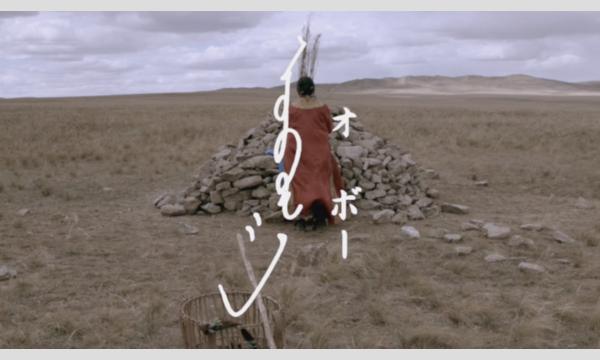モンゴル映画上映会 & レクチャー イベント画像3
