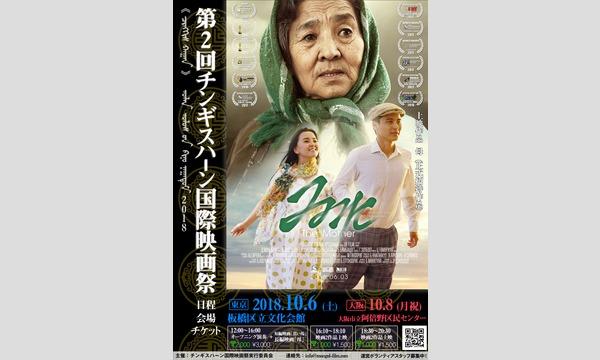 第2回チンギスハーン国際映画祭 東京会場 10/6(土) イベント画像1