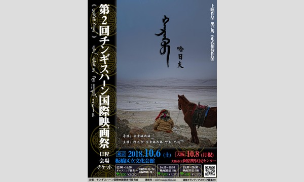 第2回チンギスハーン国際映画祭 東京会場 10/6(土) イベント画像2