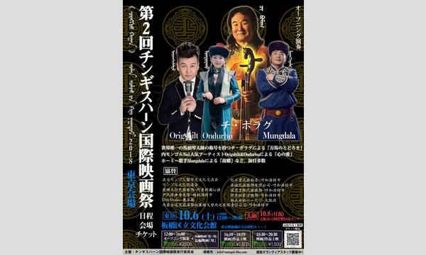 第2回チンギスハーン国際映画祭 東京会場 10/6(土) イベント画像3